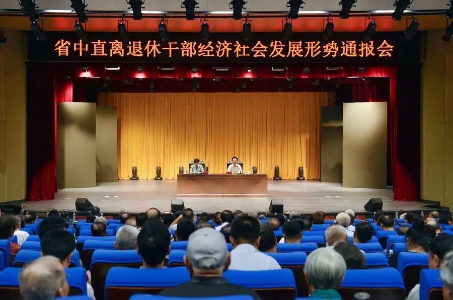 景俊海向省中直离退休干部通报上半年经济社会发展形势