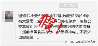造谣暴雨全市停电停水停公交…辽宁64岁男子被行拘