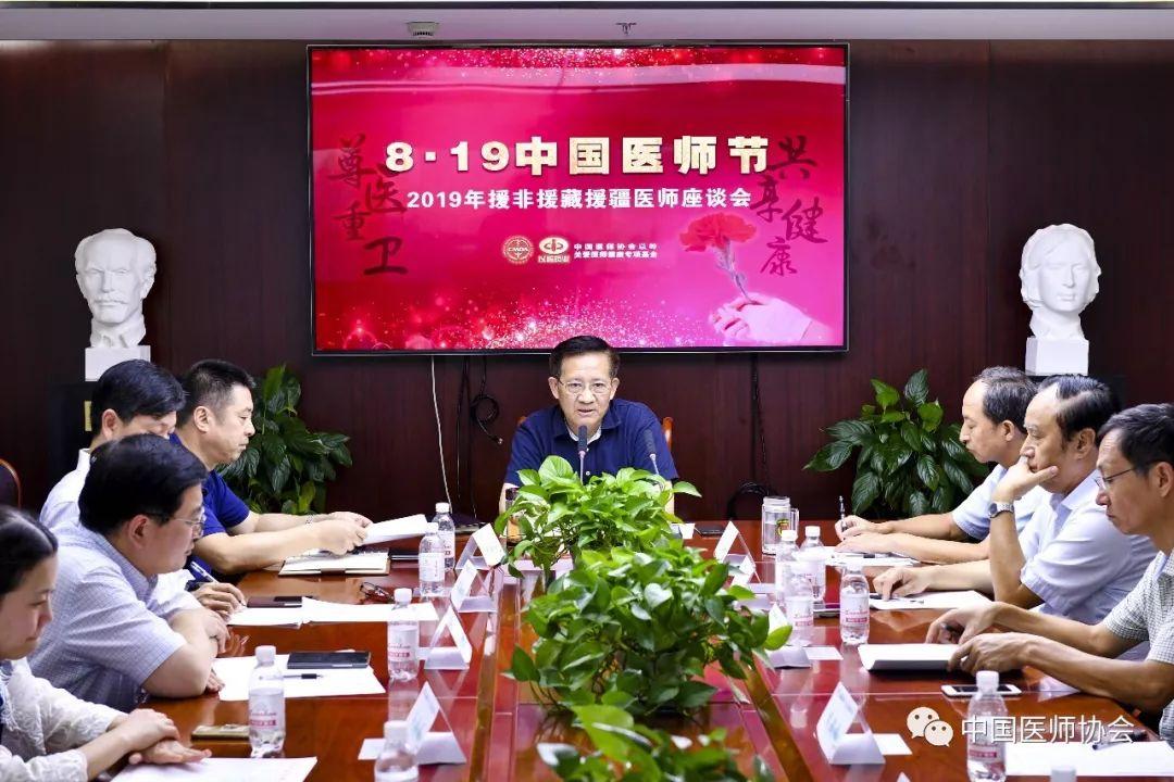 2019年慰问援非、援藏、援疆医师代表座谈会在京召开