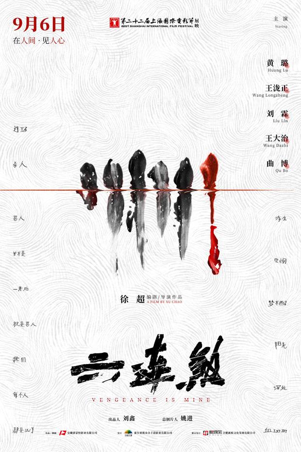 文艺片女王黄璐主演《六连煞》定档9.6