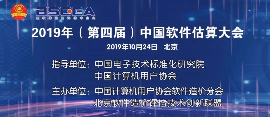 2019(第四届)中国软件估算大会开始接受报名