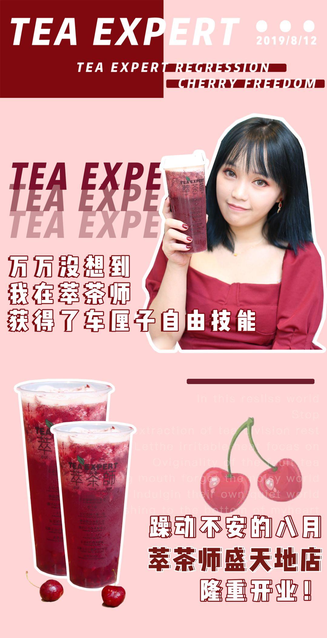 萃茶师新店开业,夏日新品收获车厘子自由!