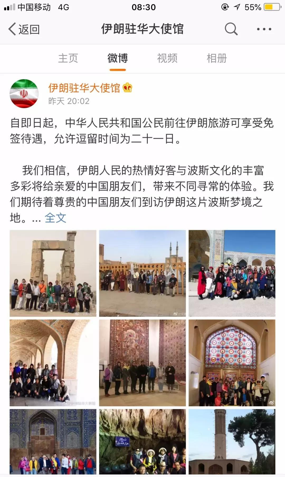 伊朗对中国游客免签!去伊?#20107;?#28216;,缺的是签证还