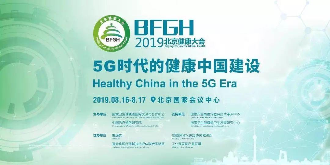 [5G时代的健康中国建设重磅嘉宾亮相,会议议程抢先看] 中国5G