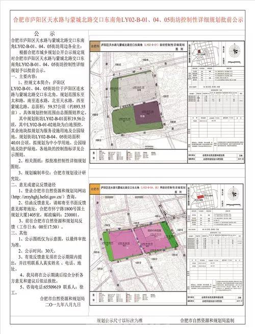 刚刚 合肥六中新校区规划公示 大房郢公园效果图曝光 宜家 地铁 主城区大爆发