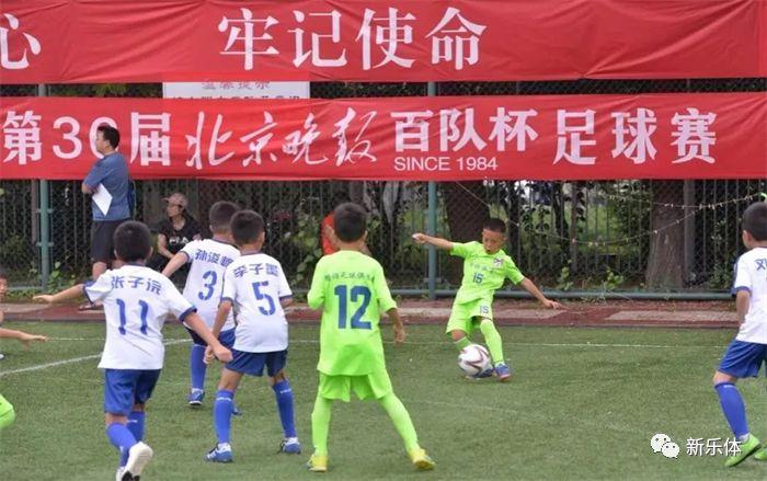 新乐体|如约而至 快乐足球!第36届北京晚报百队杯开幕