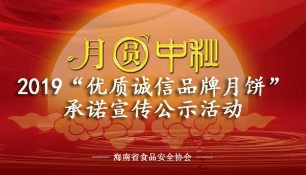 广和_中秋将至,香喷喷的儋州广和月饼新鲜出炉啦!