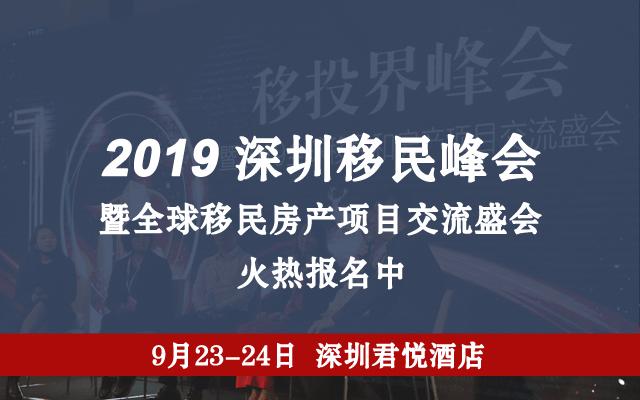 2019深圳移民峰会暨全球移民房产项目交流盛会