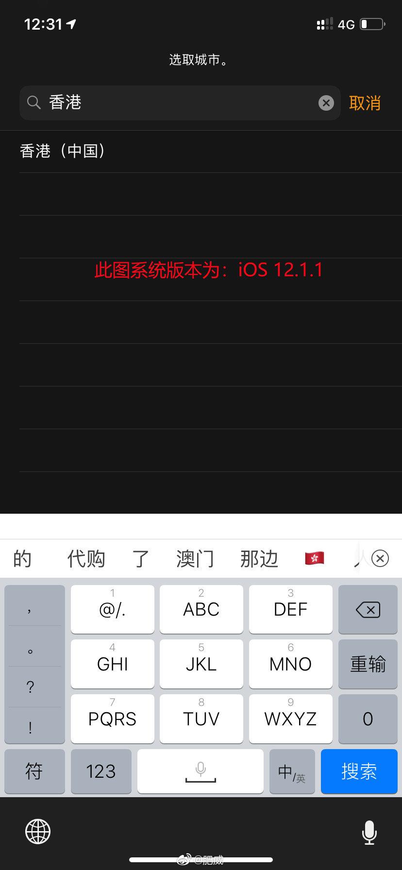 <b>苹果公司辱华:美版IOS中,台北,澳门,香港均不属于中国?</b>