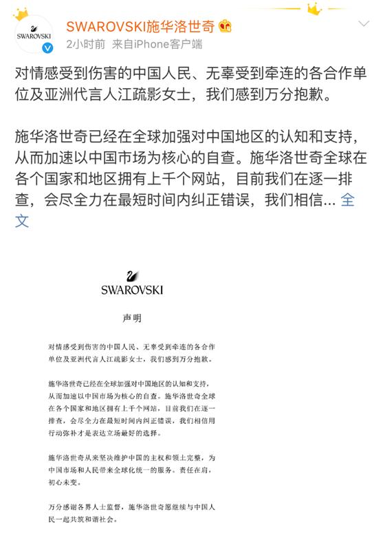 """施华洛世奇就官网将香港列为""""国家""""道歉,代言人江疏影方宣布解"""