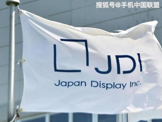 凉了?JDI公告有望在Q4解决债务危机,但股价仍暴跌11%