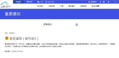 香港机场航班重编配 国航东航涉港班机全日停飞