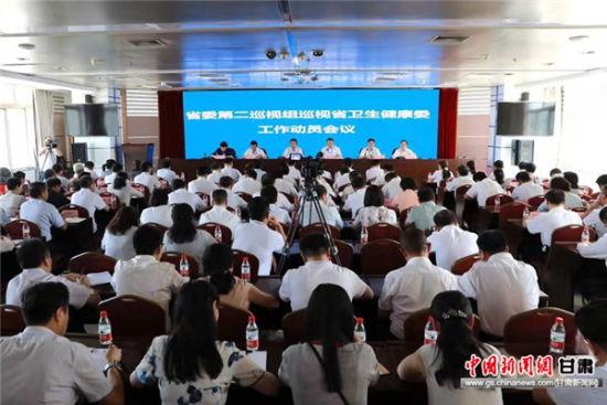 甘肃省委第二巡视组巡视省卫健委工作动员会召开