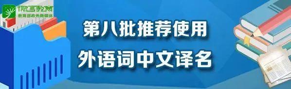 <b>App、IPO、NFC……这些外语词用中文怎么说,你知道吗?</b>