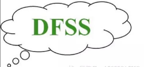 DFSS培训流程DMADV如何开展