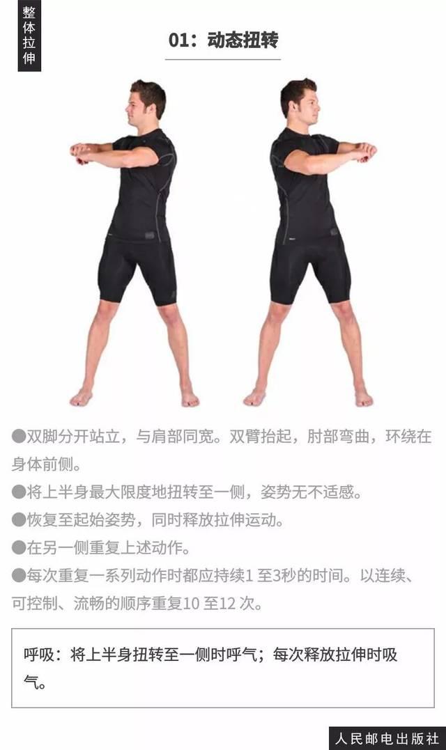 <b>学会这8个腰背拉伸的绝招,以后再也不会含胸驼背了~</b>