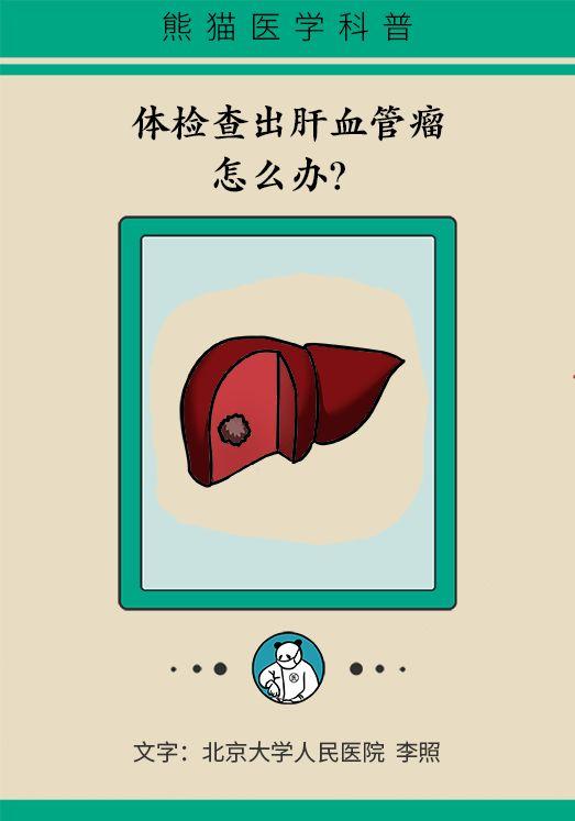 体检查出肝血管瘤,怎么办?