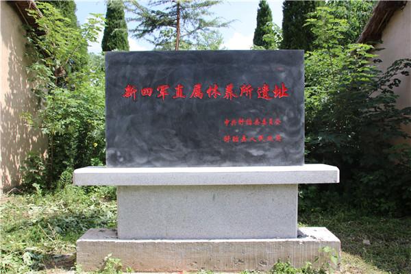 盱眙县黄花塘镇让革命遗址成为精神财富