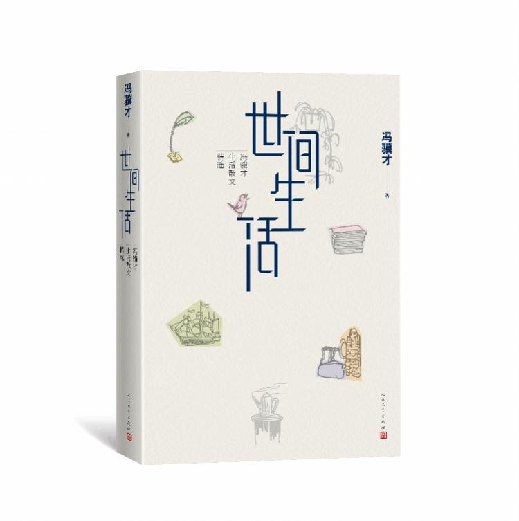 冯骥才散文集《世间生活》出版,凝聚他对人世间最深沉的感悟