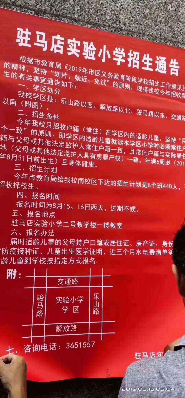 最新!2019年驻马店实验小学学区划分公布!