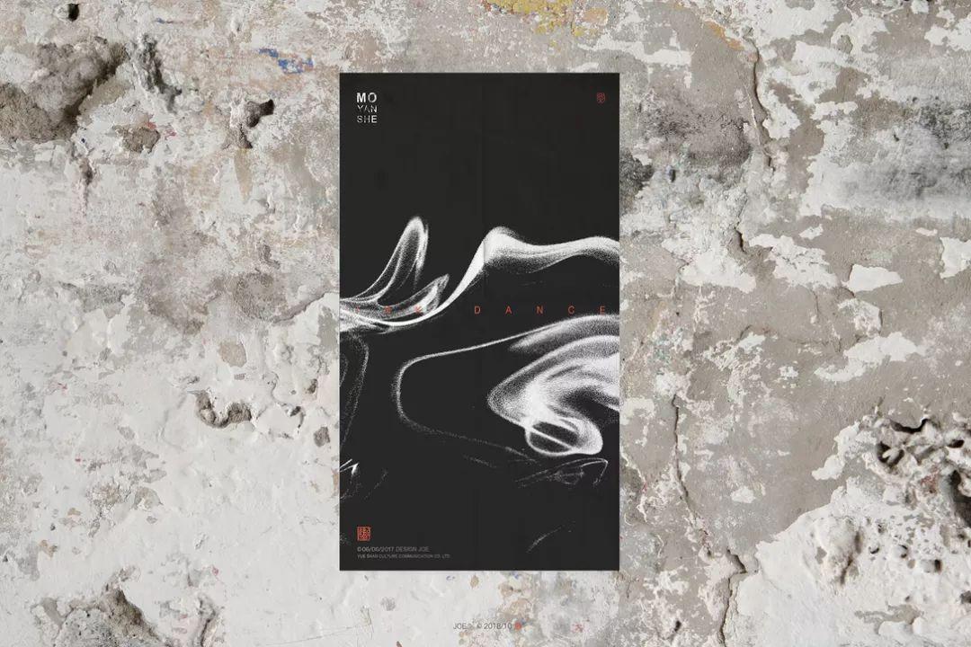 水墨海报设计