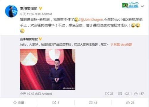 vivo NEX新机即将发布 或将采用瀑布屏+屏下摄像头