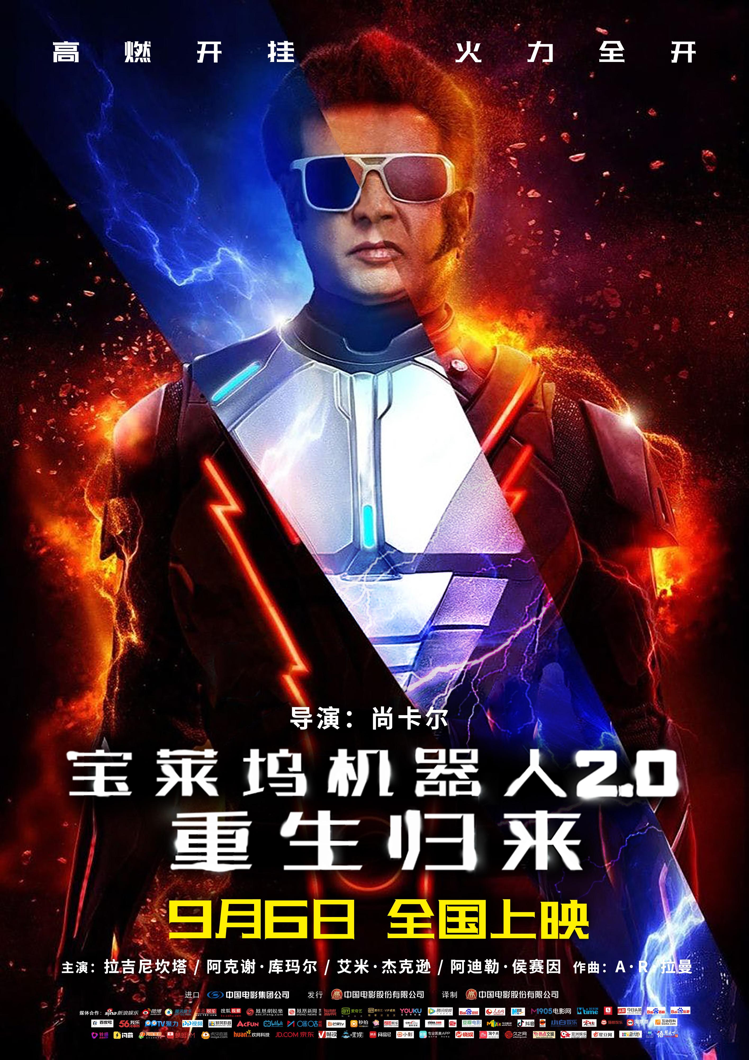 印度高能科幻片来袭!《宝莱坞机器人2.0:重生归来》定档9.6