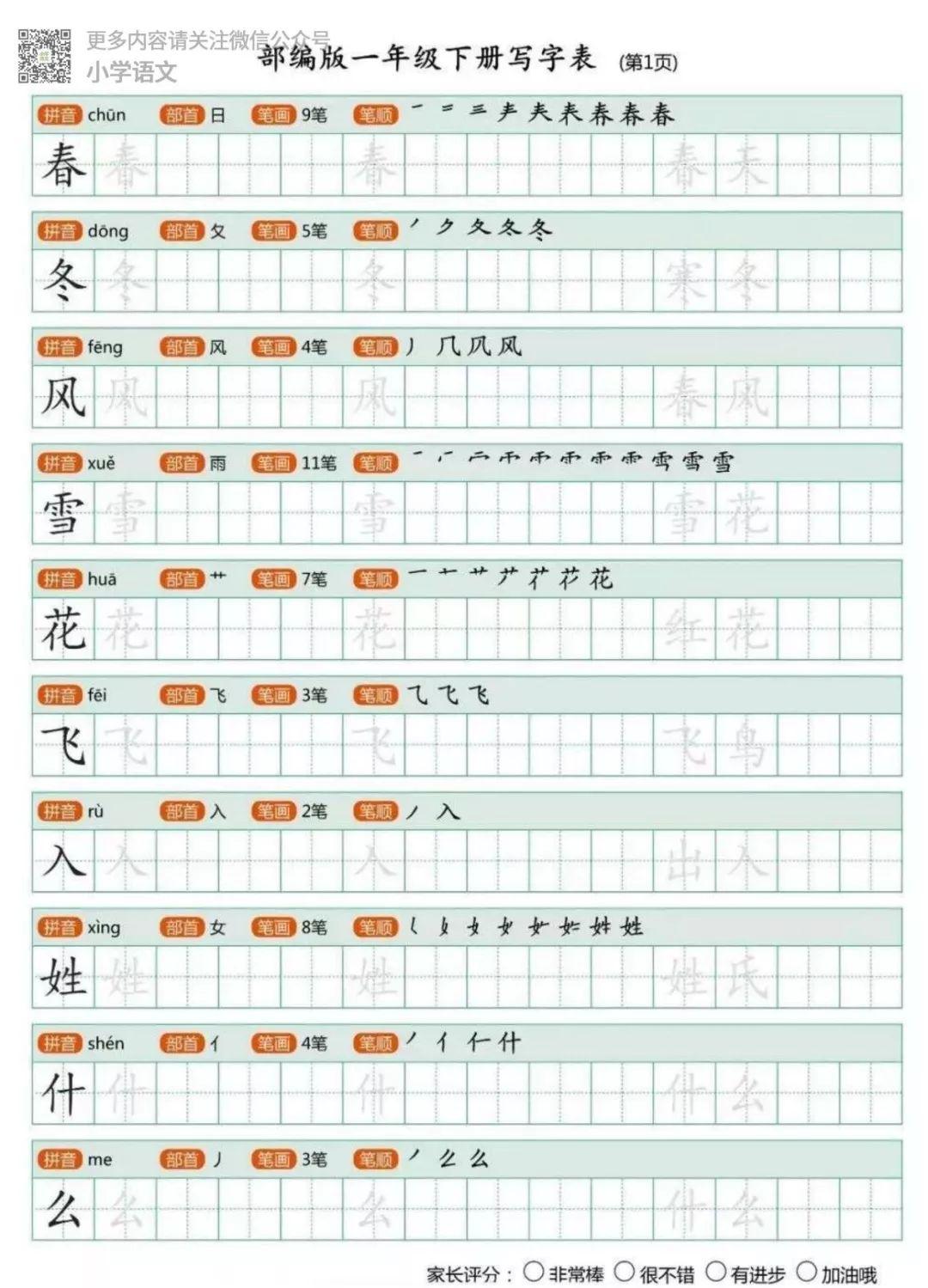 生字字帖(带拼音和笔顺)
