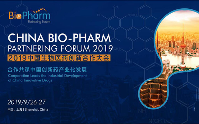 <b>2019中国生物医药创新合作大会,创新生物医药技术前瞻</b>