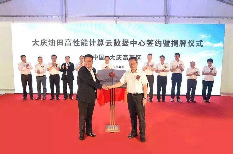 <b>大庆油田与华为签约成立大庆油田高性能计算云数据中心</b>