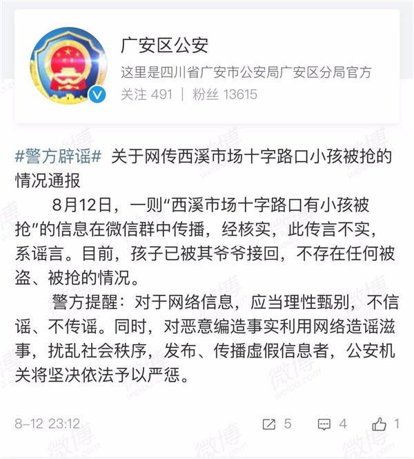 """广安""""西溪市场十字路口有小孩被抢""""?警方:系谣言"""