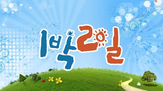 KBS方面否认《两天一夜》重播传闻表示还未确定