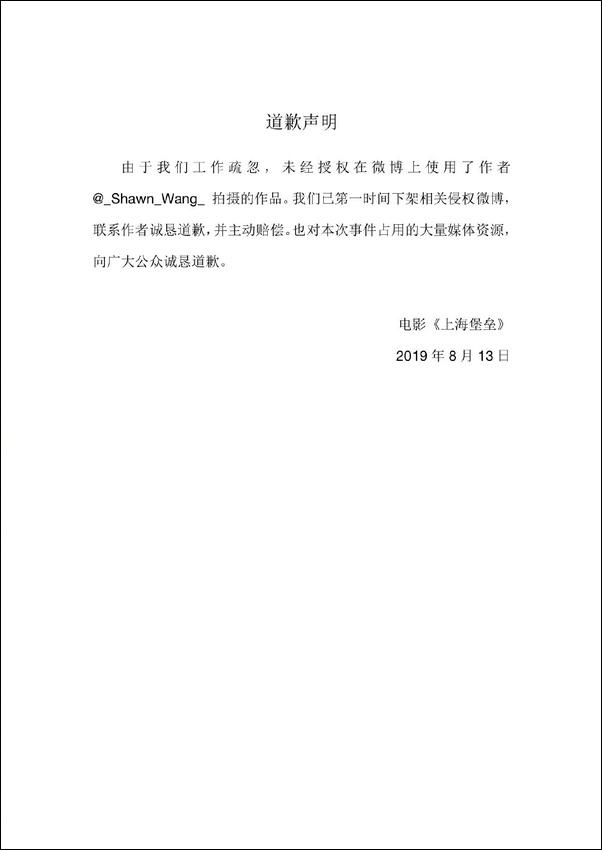《上海堡垒》承认盗用他人视频宣传 侵权行为遭声讨