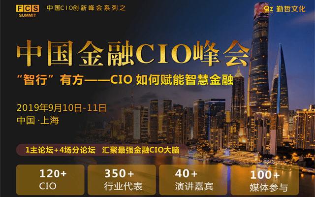 <b>2019中国金融CIO峰会,聚焦金融科技ABCD+行业应用场景</b>