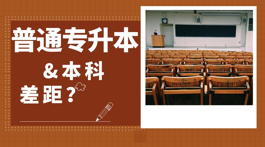 <b>普通专升本和高考直接考上本科有差距吗?</b>
