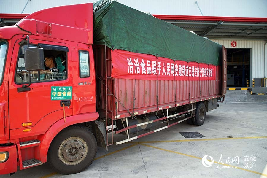 這是愛!1500箱食品正在奔赴災區的路上_救援