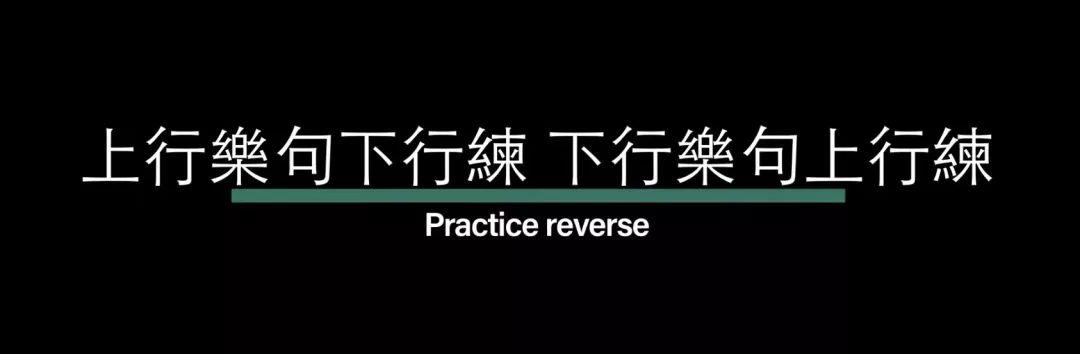 练琴新方法:相反的练琴方式