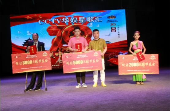 庆祝新中国成立70周年---最美中国印象中华唐山总决赛