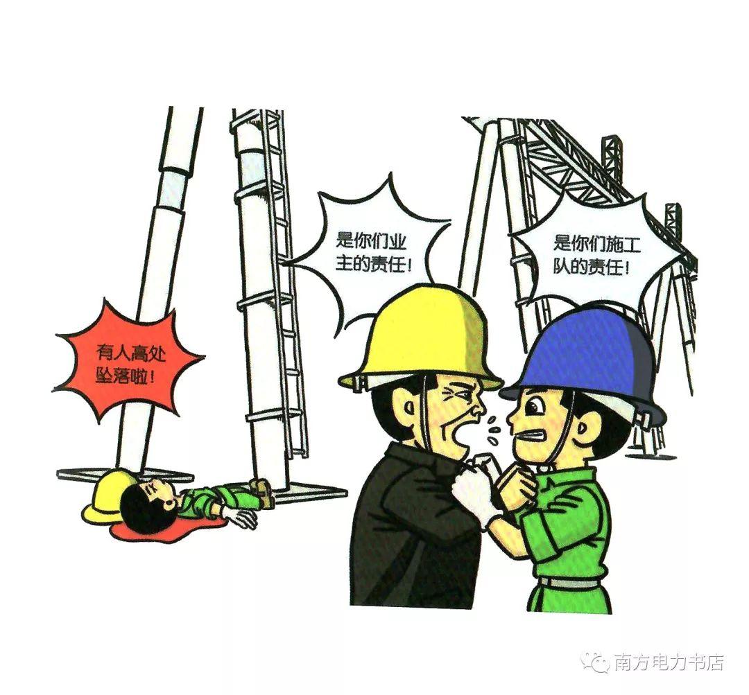分包工程未依法签订安全协议图片