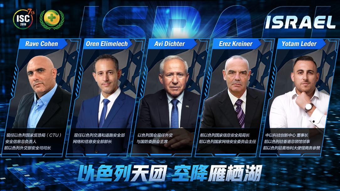 """以色列""""网安天团""""将亮相ISC 2019,详解以色列网络安全"""