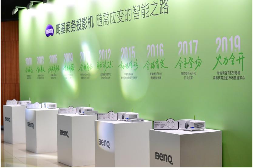 明基BenQ发布T系列智能商务投影新品 无线会议 全系推进全场景