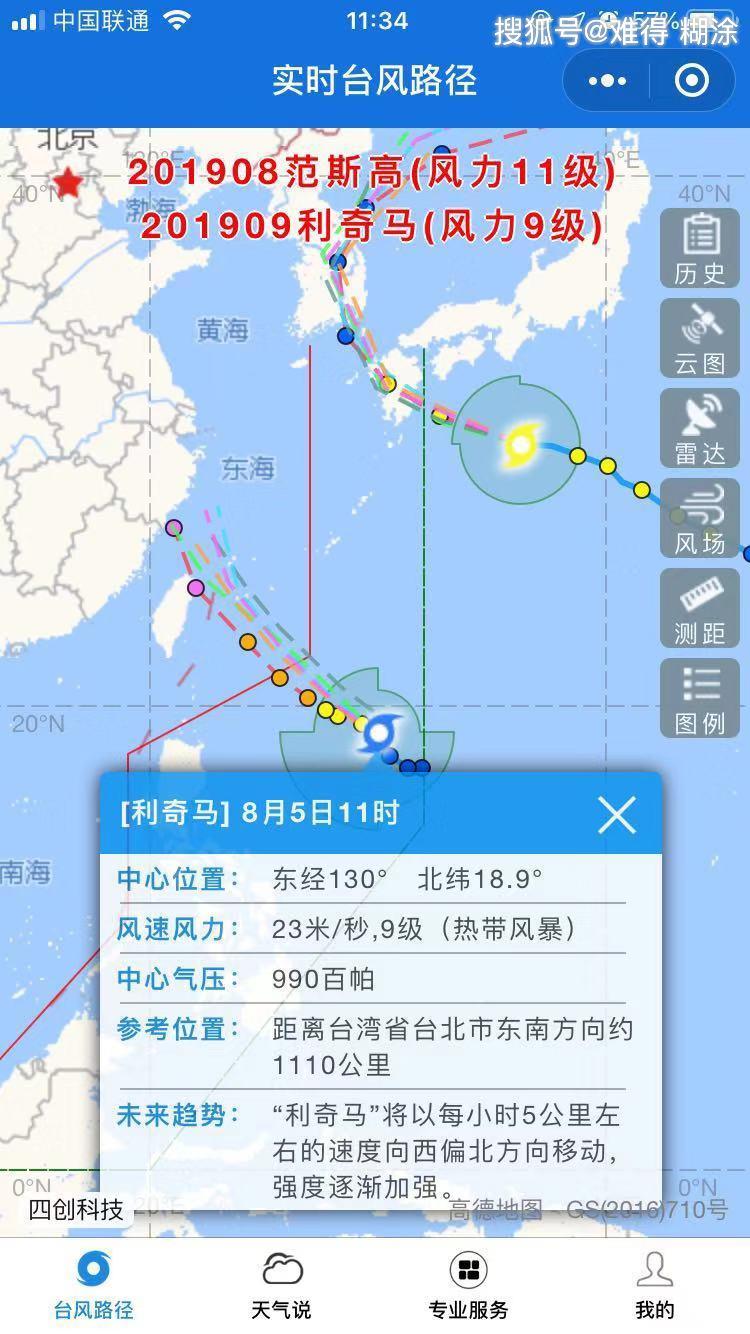 """回头看今年第9号台风""""利奇马""""致9省市1288.4万人受灾、应该除名"""