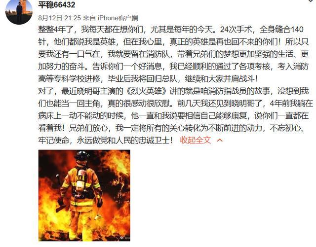 四年前受黄晓明资助消防员发文致谢 看完的人都落泪了