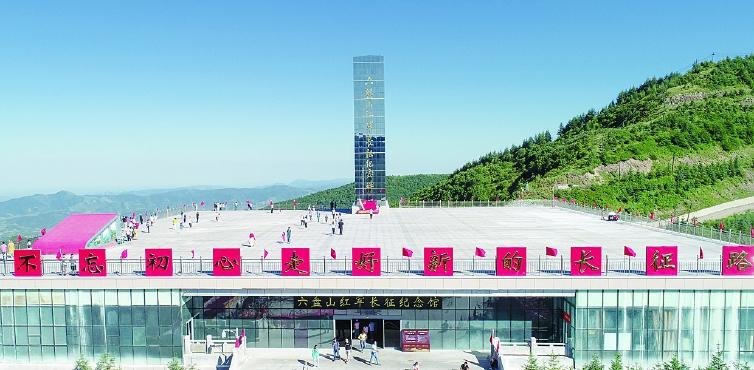 <b>宁夏六盘山:红色旅游的别样体验</b>