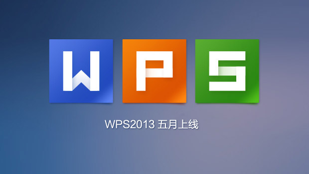 <b>被微软套路!WPS被认为是office的山寨版,将成雷军又一上市公司</b>