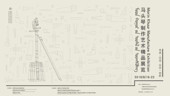 """首届中国·内蒙古马头琴艺术节""""马头琴制作艺术精品展览""""16日开幕"""
