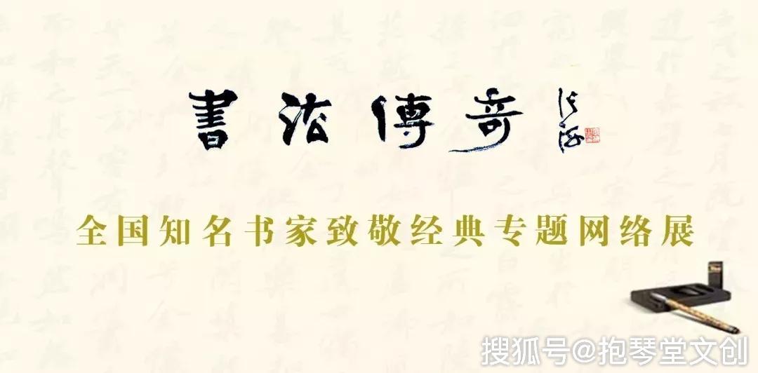 书法传奇||致敬经典系列——吴春翔书写《苏轼前赤壁赋》