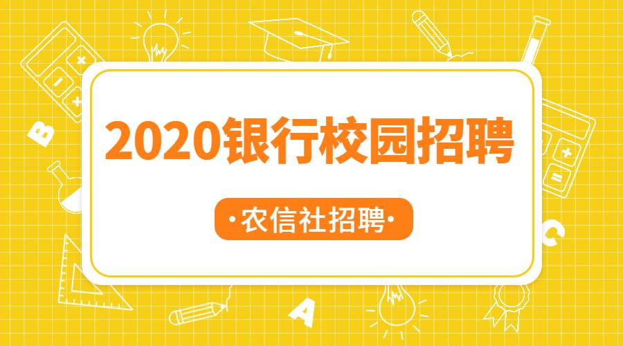 <b>2020秋招:农业银行薪资待遇怎样?有哪些组成?</b>