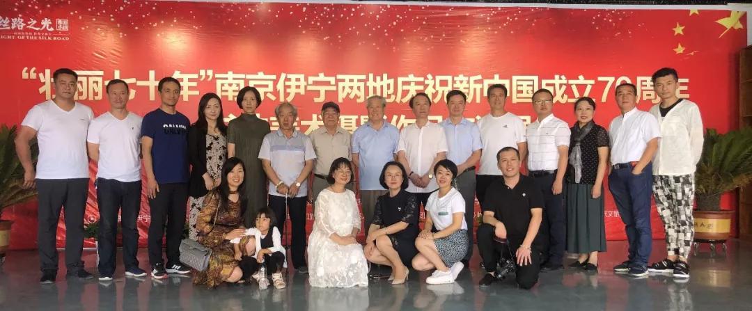 南京伊宁两地庆祝建国70周年书法美术摄影作品交流展隆重开幕