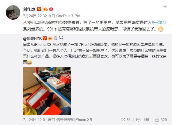 一加CEO刘作虎:除了老用户,iPhone用户入手一加7 Pro占比最多
